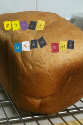 グラハムとはちみつのパン
